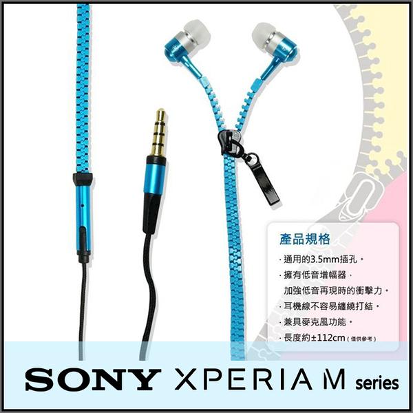 ◆拉鏈型 入耳式耳機/麥克風/Sony Xperia M C1905/M2 D2303/M4 Aqua Dual/M5 E5653