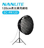 【EC數位】南冠 南光 Nanlite EC-PR120 柔光罩網格 120cm Forza 300 Forza 500