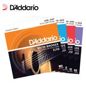 小叮噹的店- 木吉他弦 D'addario 民謠吉他弦 EJ10 EJ11 EJ13 青銅80/20
