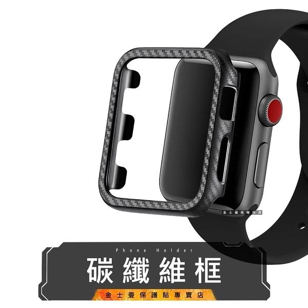 (金士曼) Apple Watch 38mm 42mm 40mm 44mm 碳纖維 手錶殼 手錶 保護殼 錶框 硬殼