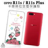 卡娜赫拉 P助 OPPO R11s / R11s Plus 手機殼 空壓殼 粉色兔子 防摔 保護套 透明 可愛 手機套