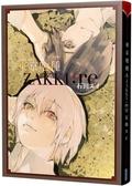 東京喰種【ZAKKI:re】(全)【城邦讀書花園】