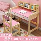 兒童學習桌 兒童課桌椅 書桌 套裝家用小學生寫字簡約小孩作業學習可升降實木  快速出貨