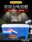 烏龜缸 烏龜缸別墅帶曬臺大型烏龜盆水陸缸巴西龜箱養小烏龜的專用缸家用 阿薩布魯