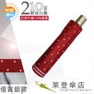 雨傘 陽傘 萊登傘 抗UV 防曬 輕量自動傘 自動開合 銀膠 Leighton 圓點印花(正紅)