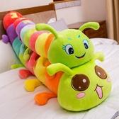 毛毛蟲毛絨玩具布娃娃懶人可愛女孩睡覺的抱枕公仔大號玩偶萌女生【交換禮物】