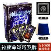 桌游卡牌神秘塔羅牌 占卜愛情命運娛樂塔羅 聚會游戲卡牌玩具 魔法街