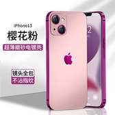 手機殼 蘋果13手機殼iPhone13promax新款電鍍磨砂13pro防摔全包保護套女 全館免運
