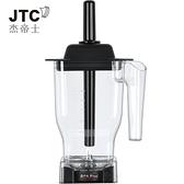 外銷全球 JTC杰帝士 B杯 1.5L B杯組立