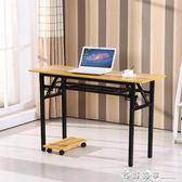 現代簡約風格家用簡易台式電腦桌桌子筆記本書桌摺疊桌寫字桌台igo 西城故事