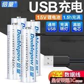 鋰電池 充電電池5號7號1.5V鋰電池大容量套裝USB可快充AA五號電池YTL 現貨