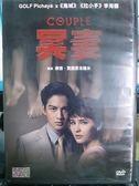 影音專賣店-Y43-084-正版DVD-泰片【冥妻】-當親人變成路人 愛人是否還能否像以前一樣相愛