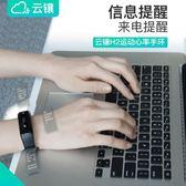 智慧運動跑步手環測心率計步器藍牙運動手表