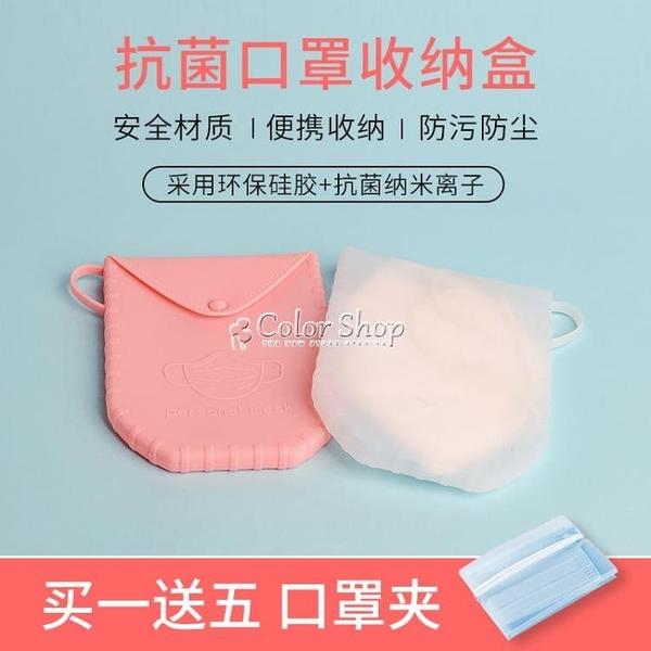 矽膠口罩收納袋子便攜式口鼻罩暫存夾收納盒裝兒童學生隨身口罩包 快速出貨