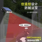 太陽能戶外庭院燈家用超亮防水新農村室外大功率人體感應照明壁燈【全館免運】