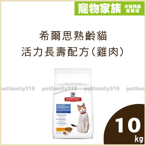 【送主食罐*2】希爾思熟齡貓長壽配方10kg
