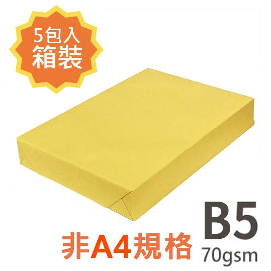 【品牌隨機出貨】 B5 70gsm 雷射噴墨彩色影印紙 金黃 PL200 500張入 X 5包入箱裝