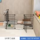 寵物圍欄寵物籠 隔離狗籠自由組合中小型犬泰迪室內家用護柵欄狗籠子TW【快速出貨八折搶購】