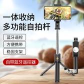 自拍桿 通用型蘋果藍芽自排三腳架oppo華為vivo小米手機iPhone拍照神器遙控