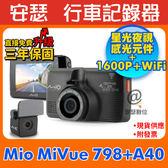 MIO 798+A40=798D【送32G+C10後支+面紙套】行車記錄器