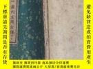 二手書博民逛書店民國《唐祝文周全傳》續集罕見第三冊Y198409
