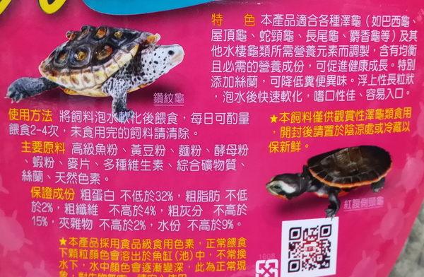 【西高地水族坊】台灣海豐 元氣澤龜 烏龜專用飼料(800g)