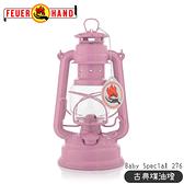 【FEUERHAND 德國 火手 Baby Special 276 古典煤油燈《淺粉》】276-3015/工業風裝飾/氣氛