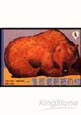 一隻想當爸爸的熊(世界大獎圖畫書)