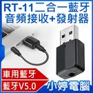 【3期零利率】全新 RT-11二合一藍牙音頻接收發射器 2in1 3.5mm音源轉接線 車用藍牙輕巧迷你