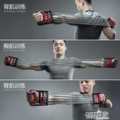 拉力器 彈簧拉力器擴胸器男士健身器材家用多功能拉簧臂力器鍛煉訓練胸肌【全館九折】