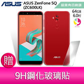 分期0利率 ASUS ZenFone 5Q【愛戀紅】 (ZC600KL 4G/64G)智慧型手機  贈『9H鋼化玻璃保護貼*1』