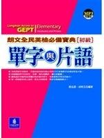 二手書《朗文全民英檢必備寶典單字與片語(初級)(附光碟)》 R2Y ISBN:9861541373