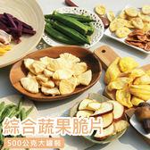 [ 五桔國際] 日式輕食蔬果 500g/罐 (慶端午9折優惠 超取罐限一罐)