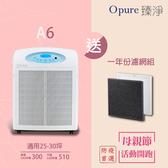 防疫活動送一年份濾網組【Opure 臻淨】A6高效抗敏HEPA電漿抑菌DC變頻空氣清淨機