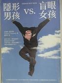 【書寶二手書T1/翻譯小說_HNW】隱形男孩vs.盲眼女孩_趙映雪, 安德魯