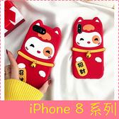【萌萌噠】iPhone 8 / 8 plus SE2 新年大紅可愛卡通 招財貓鈴鐺保護殼 全包矽膠軟殼 手機殼 手機套
