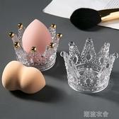 皇冠水晶玻璃美妝蛋架子化妝海綿葫蘆粉撲收納架彩妝蛋架托 潮流衣館