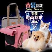 寵物透氣包狗狗側門外出攜帶包包泰迪背包折疊手提裝狗包便攜貓包jy【全館免運】