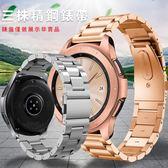 三星 Galaxy Watch 錶帶 三株 金屬 不鏽鋼錶帶 按扣式 精鋼 實芯 拉絲 錶帶