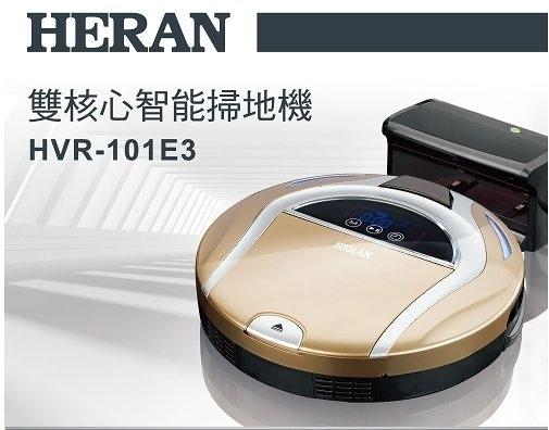 《長宏》HERAN禾聯掃地機器人【HVR-101E3】拖、掃、吸三合一類型 ~可刷卡~免運費