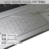 【Ezstick】ASUS E410 E410MA TOUCH PAD 觸控板 保護貼