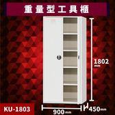 【磅礡登場】大富 KU-1803 重量型工具櫃 工具櫃 零件櫃 置物櫃 收納櫃 抽屜 辦公用具 台灣製造