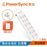 群加 PowerSync 【最新安規款】六開六插滑蓋防塵防雷擊延長線/1.8m(TPS366DN9018)