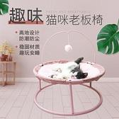 貓窩四季通用雙圓鐵藝冬季夏網紅貓咪睡覺吊床可拆洗躺椅搖椅窩