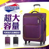 《熊熊先生》American Tourister大容量31吋行李箱 97S 美國旅行者輕量布箱 新秀麗靜音輪 TSA鎖
