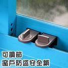 【C029】可調節窗戶防盜安全鎖 居家防護 防盜 兒童 安全鎖扣