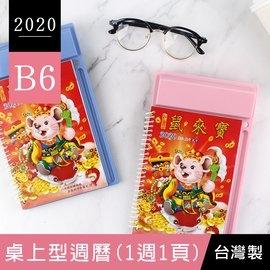 珠友 2020年B6/32K桌上型週曆/傳統桌曆/行事曆(1週1頁)BC-60210