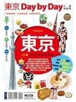 二手書博民逛書店 《東京Day by Day行程規劃書》 R2Y ISBN:9862891912│墨刻編輯部
