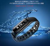 現貨24小時內寄出 男女智慧手環3代小米3 交換禮物 三星vivo蘋果oppo計步器 (防水藍芽運動手錶