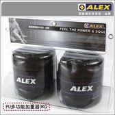 ALEX PU型多功能加重器-3KG(健身 有氧
